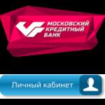 Войти в личный кабинет МКБ Онлайн (Московский Кредитный Банк)