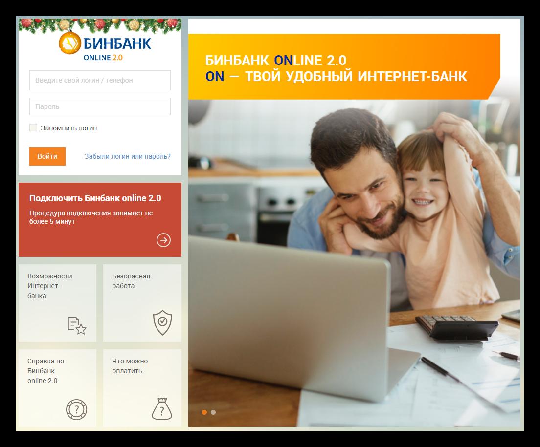 МДД Банк (Бинбанк) официальный сайт