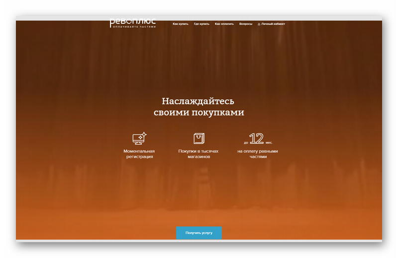 Рево-Плюс официальный сайт
