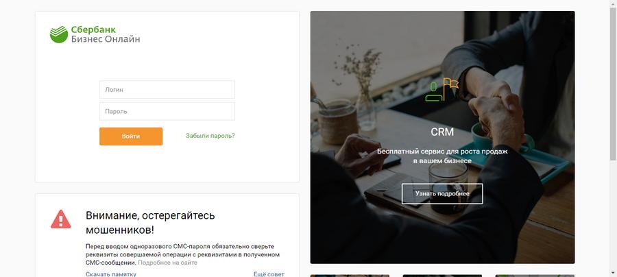 СберБанк Бизнес онлайн личный кабинет