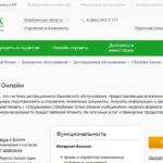 Войти в Сбербанк Бизнес Онлайн для юридических лиц и корпоративных клиентов