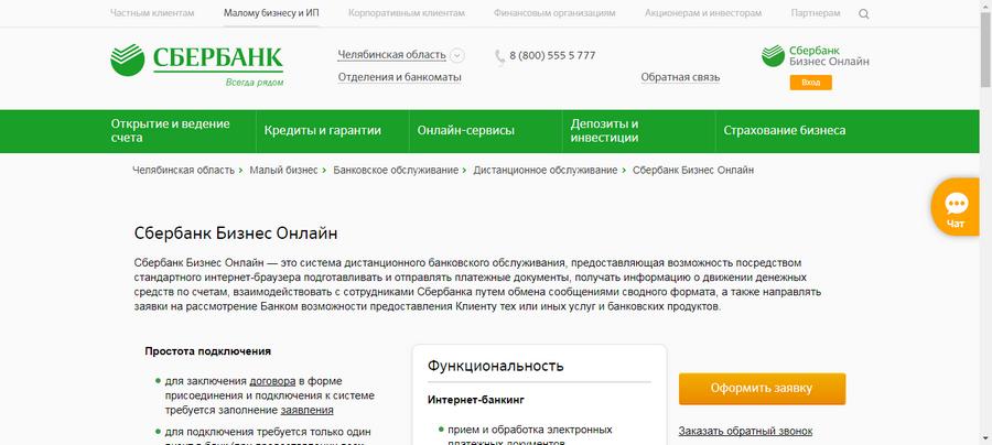 СберБанк Бизнес онлайн официальный сайт
