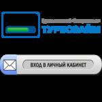 Как войти в личный кабинет Турбозайм и пользоваться его функционалом