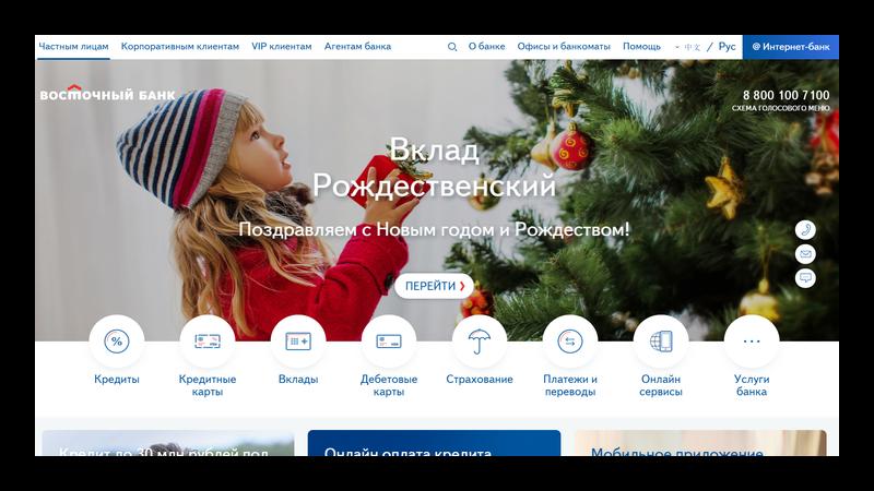 Восточный Экспресс банк - официальный сайт