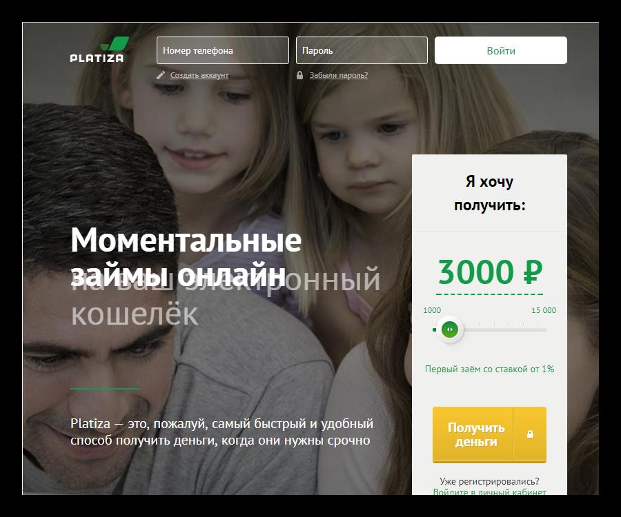 Platiza - официальный сайт