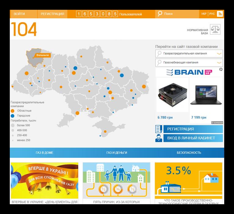 104 ua официальный сайт