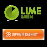 Вход в личный кабинет сервиса займов Lime-Zaim