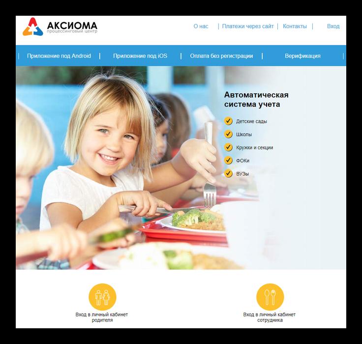 ПЦ Аксиома официальный сайт