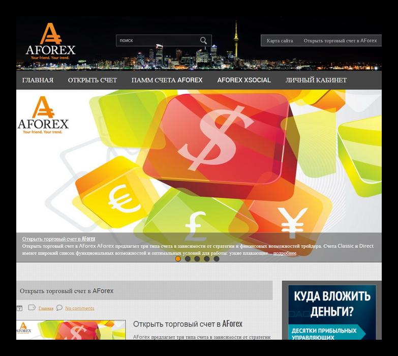 Афорекс официальный сайт