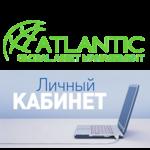Вход в личный кабинет Атлантик Глобал Менеджмент