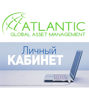 Антлантик Глобал Менеджмент