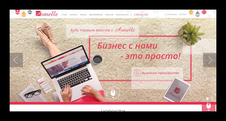 Armelle официальный сайт
