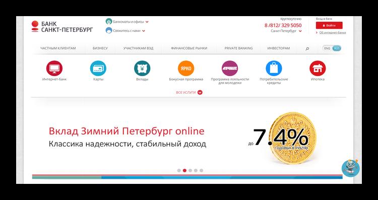 Банк Санкт-Петербург официальный сайт