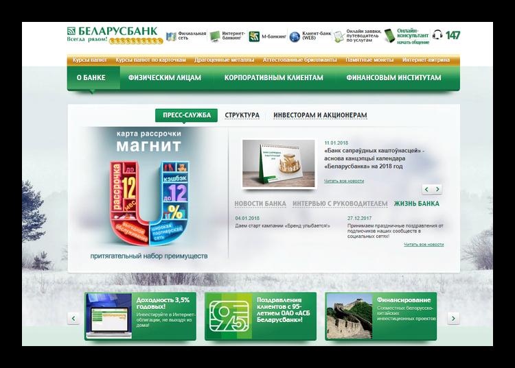 Беларусбанк официальный сайт