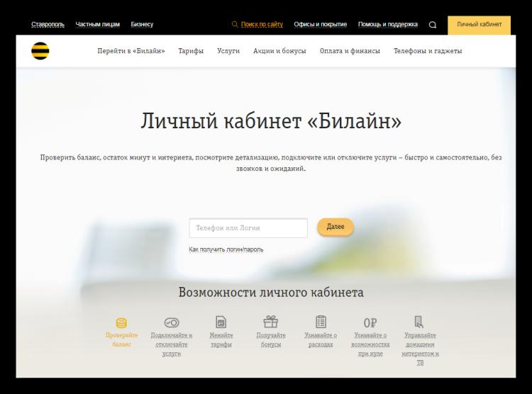 Домашний интернет Билайн личный кабинет