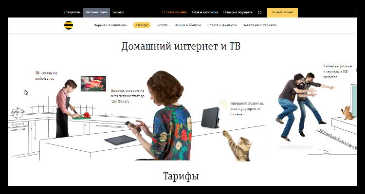 Домашний интернет Билайн официальный сайт