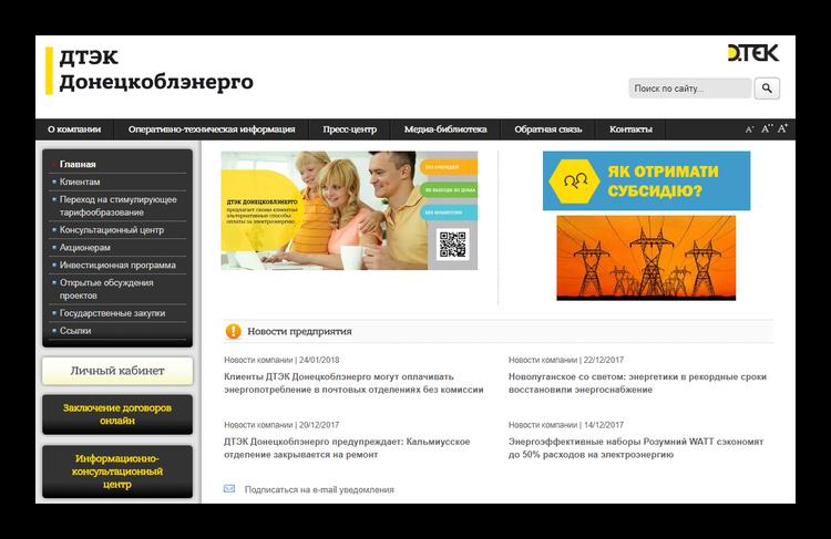 Донецкоблэнерго официальный сайт