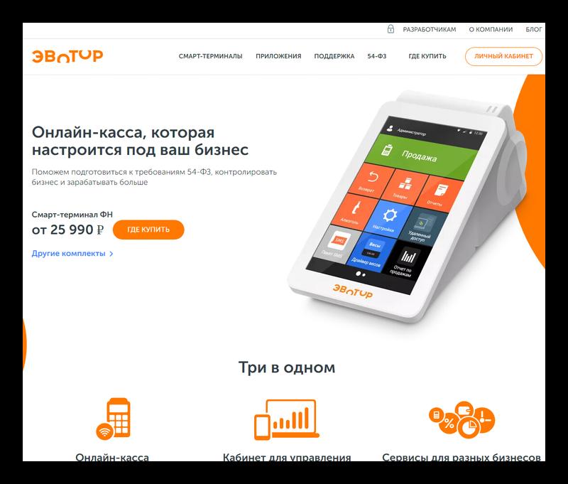 Эвотор официальный сайт