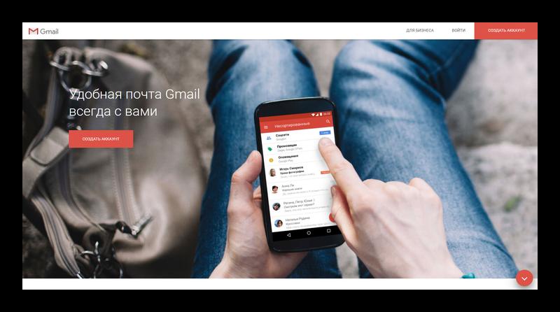 Gmail com официальный сайт