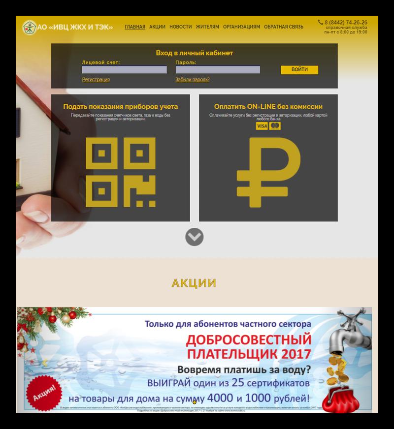 ИВЦ ЖКХ и ТЭК Волгоград официальный сайт