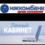 Вход в личный кабинет Ижкомбанка для клиентов
