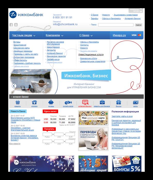 Ижкомбанк официальный сайт