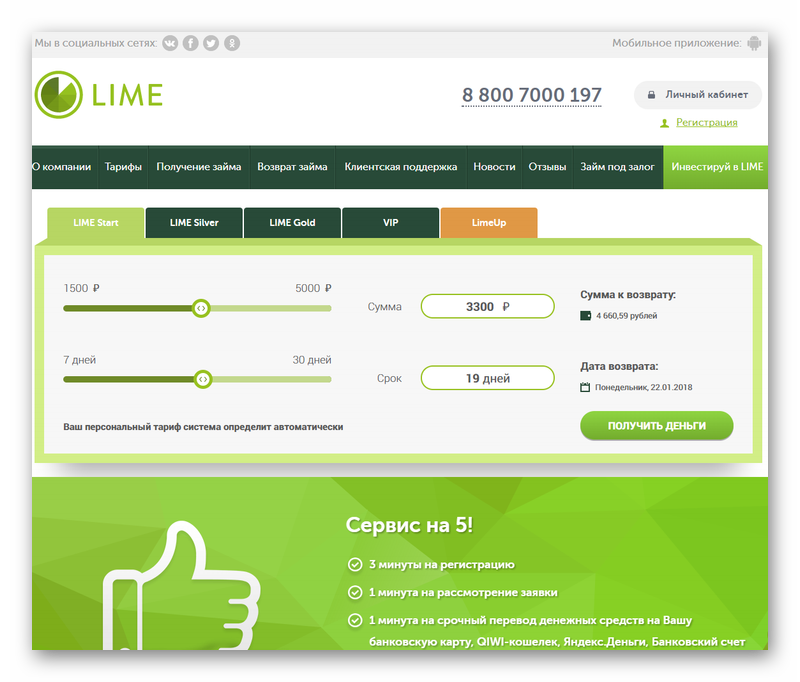 Лайм-Займ официальный сайт