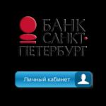 Как войти в личный кабинет СПб Банк