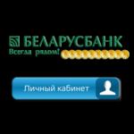 Возможности личного кабинета Беларусбанка и их использование