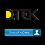 Войти в личный кабинет компании Донецкоблэнерго