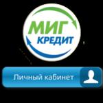 Использование личного кабинета сервиса займов Мигкредит