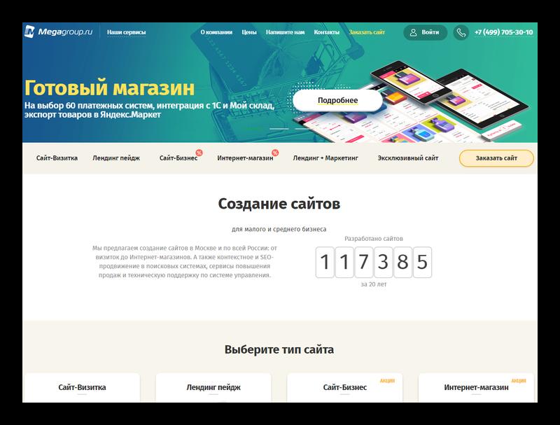 Мегагрупп официальный сайт