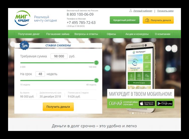 МигКредит официальный сайт