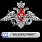 Как войти в личный кабинет военнослужащего Министерства Обороны (МО РФ)