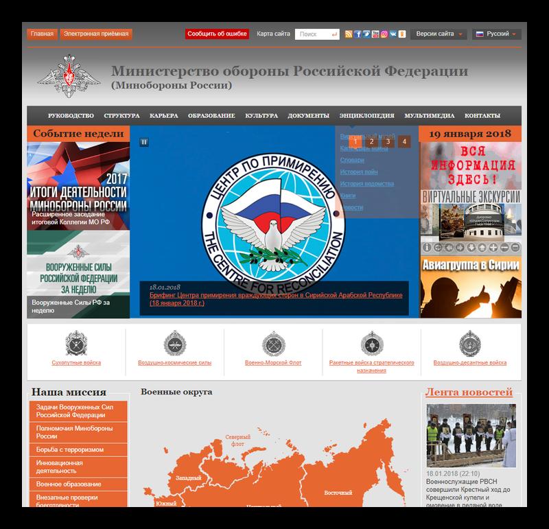 Минобороны РФ официальный сайт