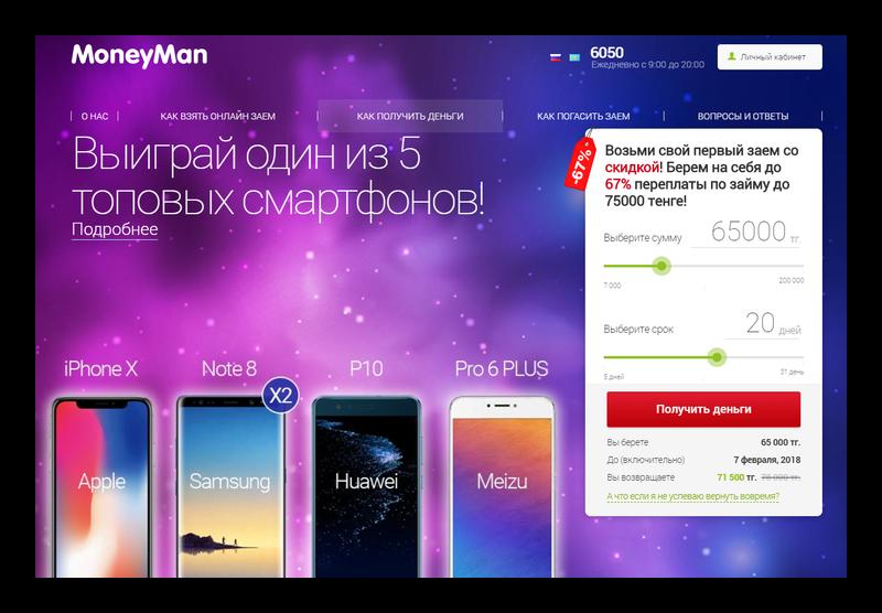 Moneyman официальный сайт