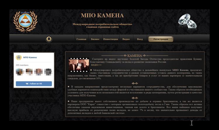 МПО официальный сайт