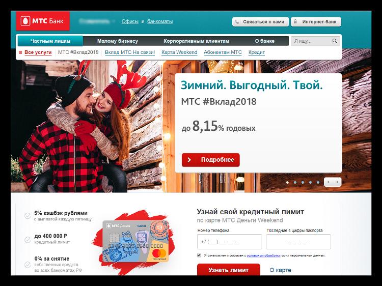 МТС - Банк официальный сайт