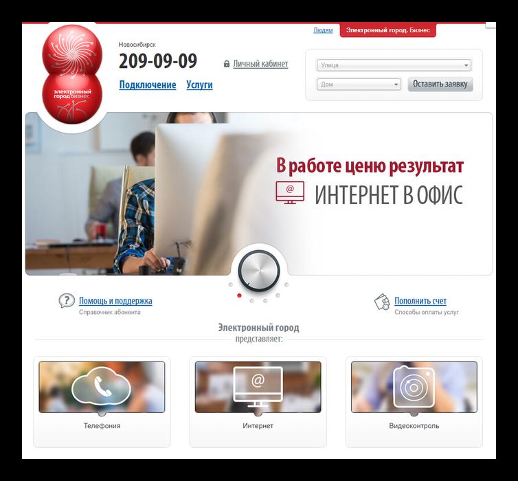 Новотелеком официальный сайт
