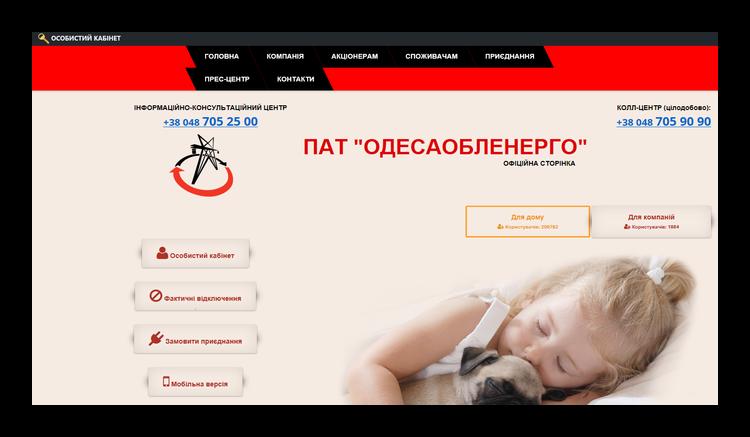 Одесаоблэнерго официальный сайт