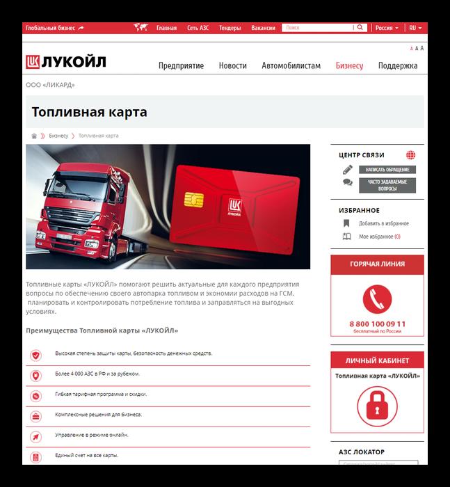 ООО Licard официальный сайт