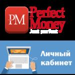 Как войти в личный кабинет платежной системы Perfect Money