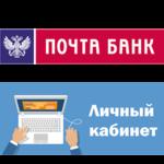 Вход в личный кабинет Почта Банка, что нужно знать