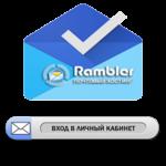 Вход в личный кабинет почты Рамблера