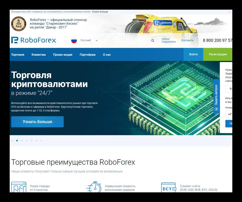 Робофорекс официальный сайт