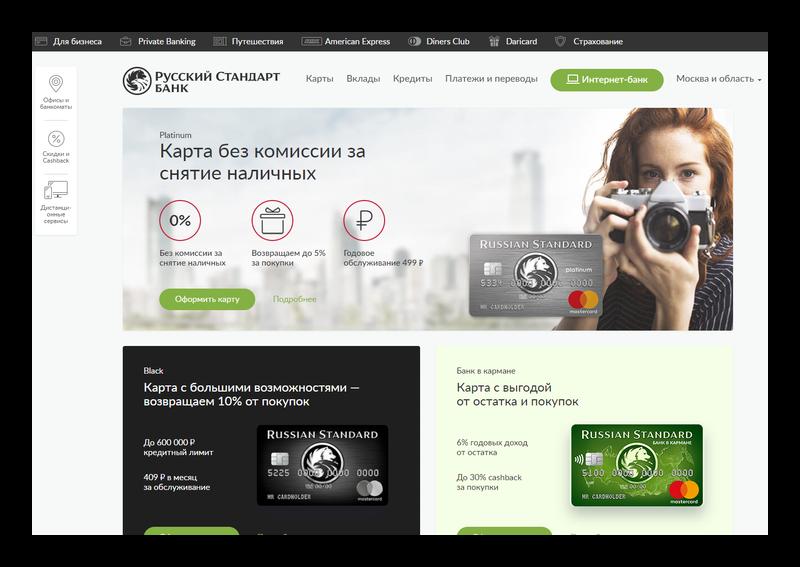 Русский Стандарт официальный сайт