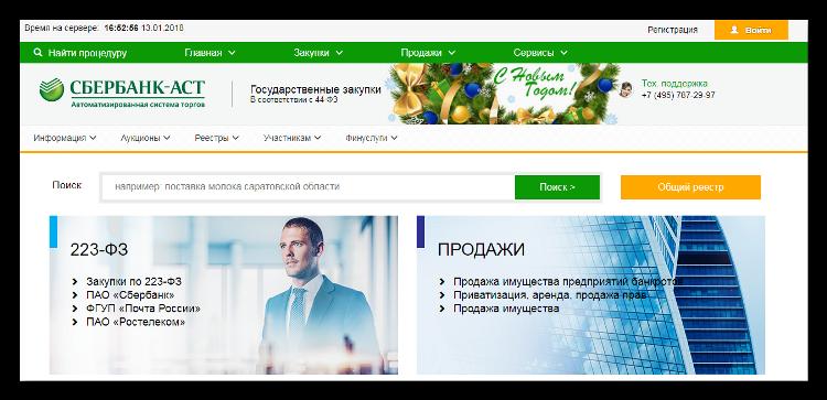 Сбербанк АСТ официальный сайт