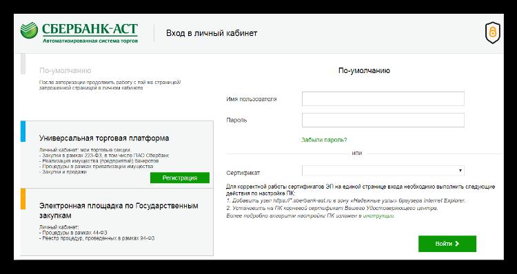 Сбербанк АСТ личный кабинет