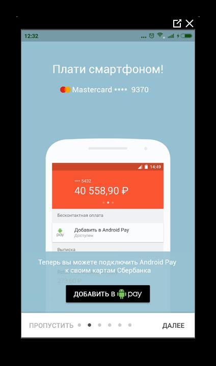 Сбербанк Онлайн мобильное приложение