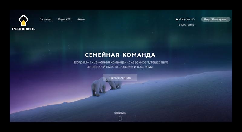 Семейная команда Роснефть официальный сайт
